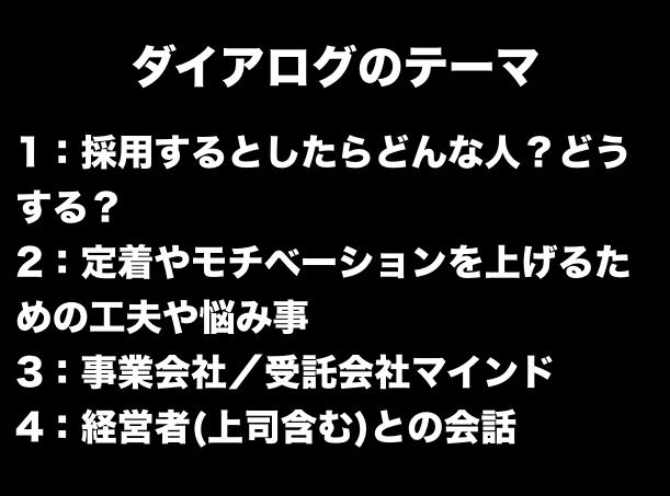 ダイアログテーマ_20150119
